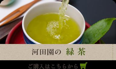 河田園の緑茶