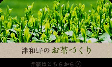 津和野のお茶づくり