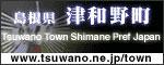 ■津和野町ホームページ