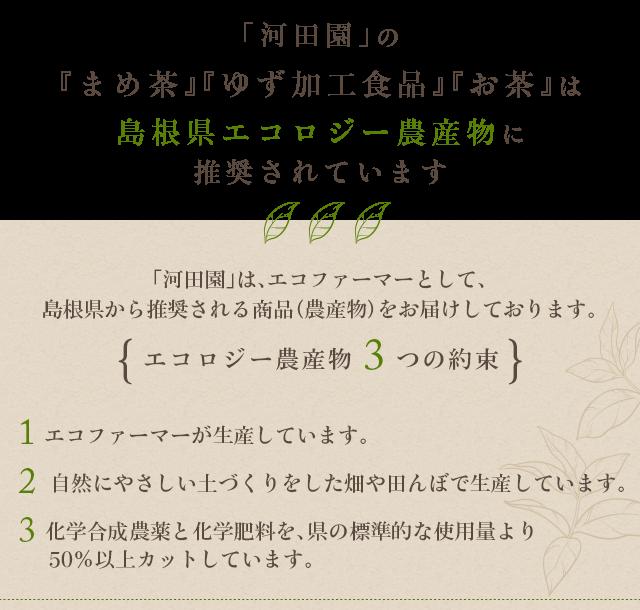「河田園」の『まめ茶』『ゆず加工食品』『お茶』は島根県エコロジー農産物に推奨されています