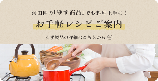お手軽レシピご案内